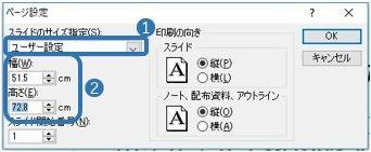 powerpoint パワーポイント で大判ポスター用データを作るには